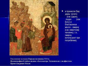 Поклонение волхвов Первая половина XVI в. Иконография:Клеймо иконы «Богомате