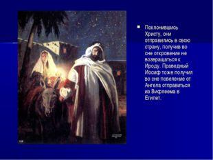 Поклонившись Христу, они отправились в свою страну, получив во сне откровение