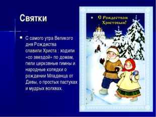 Святки С самого утра Великого дня Рождества славили Христа : ходили «со звезд