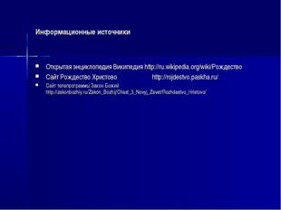 Информационные источники Открытая энциклопедия Википедия http://ru.wikipedia.