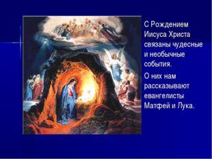С Рождением Иисуса Христа связаны чудесные и необычные события. О них нам рас