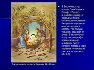 Рождественская открытка. Середина XX в. Италия В Вифлееме, куда пришли Дева М