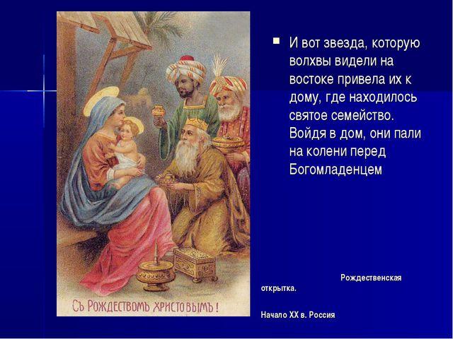 Рождественская открытка. Начало XX в. Россия И вот звезда, которую волхвы ви...