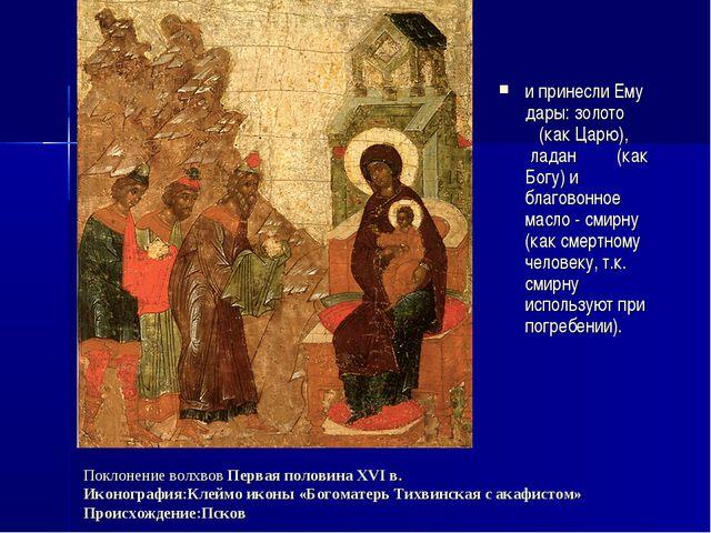 Поклонение волхвов Первая половина XVI в. Иконография:Клеймо иконы «Богомате...