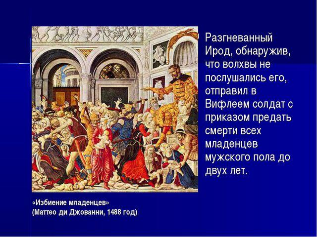 «Избиение младенцев» (Маттео ди Джованни, 1488 год) Разгневанный Ирод, обнару...