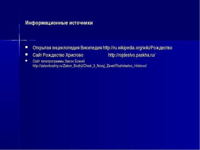 Информационные источники Открытая энциклопедия Википедия http://ru.wikipedia....