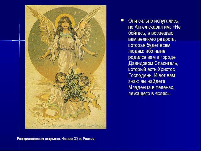 Рождественская открытка. Начало XX в. Россия Они сильно испугались, но Ангел...