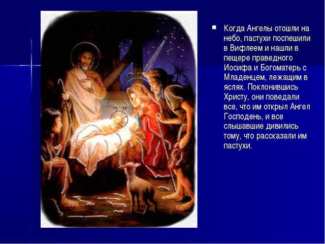 Когда Ангелы отошли на небо, пастухи поспешили в Вифлеем и нашли в пещере пра...