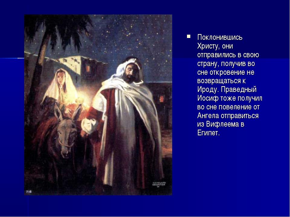 Поклонившись Христу, они отправились в свою страну, получив во сне откровение...
