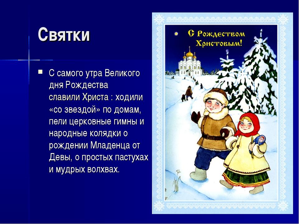 Святки С самого утра Великого дня Рождества славили Христа : ходили «со звезд...
