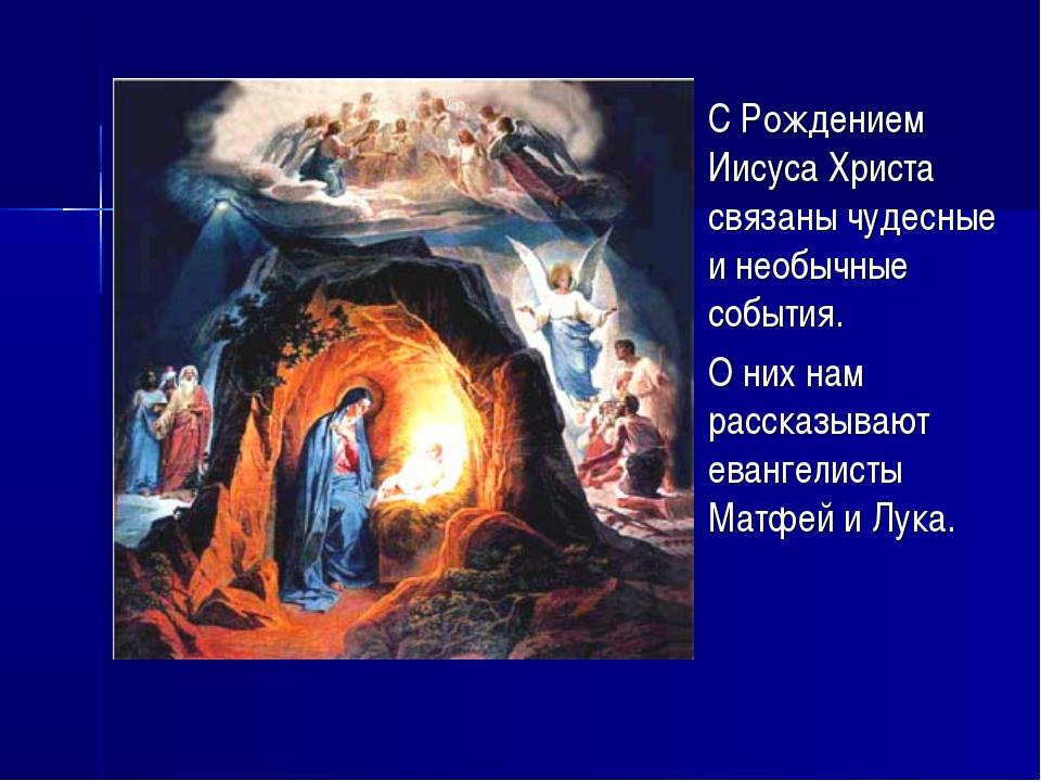 С Рождением Иисуса Христа связаны чудесные и необычные события. О них нам рас...