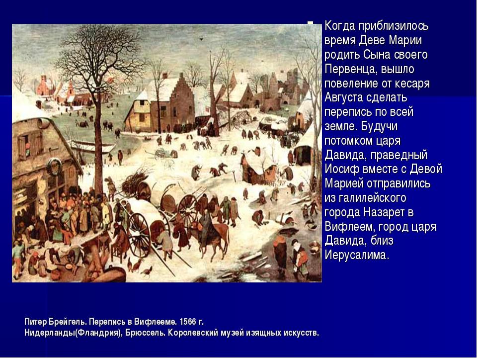 Питер Брейгель. Перепись в Вифлееме. 1566 г. Нидерланды(Фландрия), Брюссель....