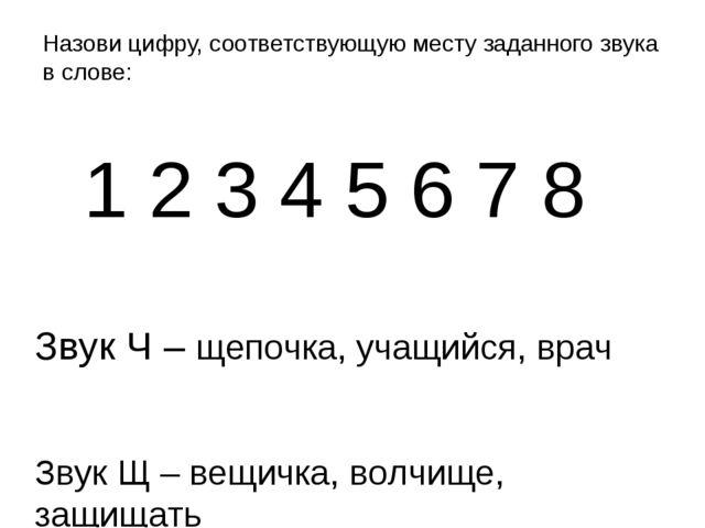 Назови цифру, соответствующую месту заданного звука в слове: 1 2 3 4 5 6 7 8...