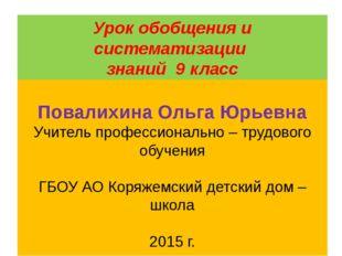 Урок обобщения и систематизации знаний 9 класс По теме «Блузка» Повалихина Ол