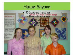 Наши блузки