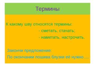Термины К какому шву относятся термины: - сметать, стачать; - наметать, настр