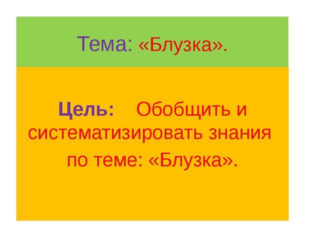 Тема: «Блузка». Цель: Обобщить и систематизировать знания по теме: «Блузка».