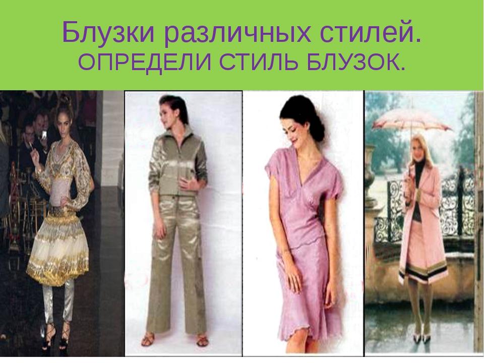 Блузки различных стилей. ОПРЕДЕЛИ СТИЛЬ БЛУЗОК.