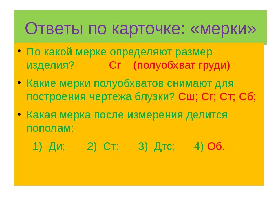 Ответы по карточке: «мерки» По какой мерке определяют размер изделия? Сг (пол...