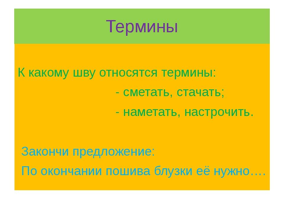 Термины К какому шву относятся термины: - сметать, стачать; - наметать, настр...