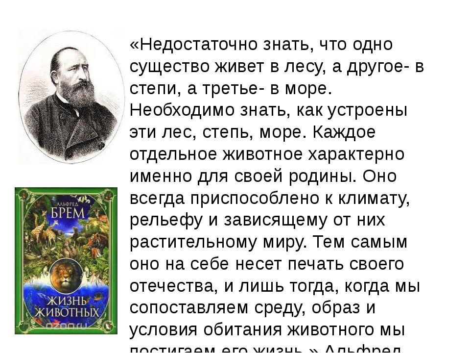 «Недостаточно знать, что одно существо живет в лесу, а другое- в степи, а тре...
