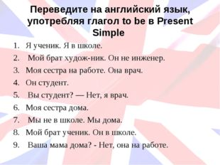 Переведите на английский язык, употребляя глагол to be в Present Simple Я уч