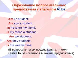 Образование вопросительных предложений с глаголом to be Am I a student. Are y