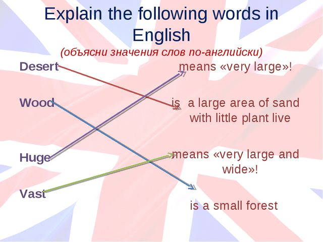 Explain the following words in English (объясни значения слов по-английски) D...