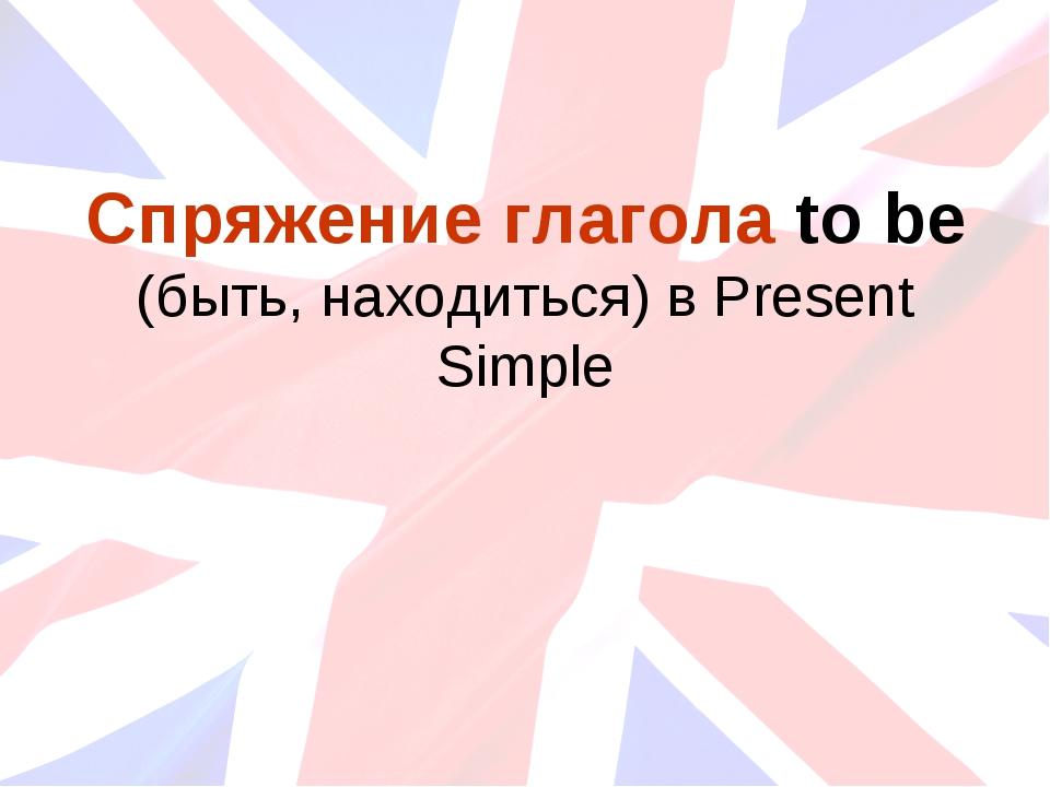 Спряжение глагола to be (быть, находиться) в Present Simple