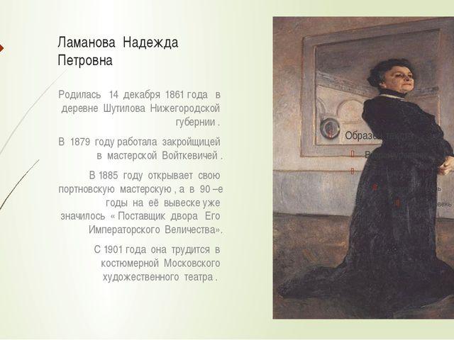 Ламанова Надежда Петровна Родилась 14 декабря 1861 года в деревне Шутилова Ни...