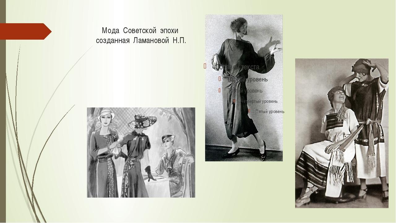 Мода Советской эпохи созданная Ламановой Н.П.