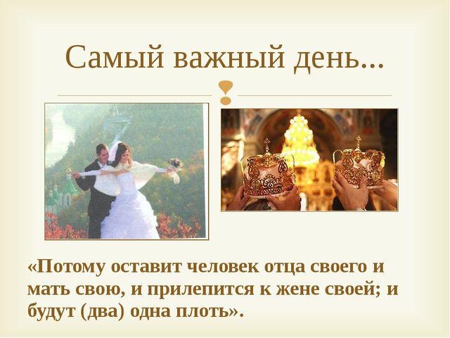 Самый важный день... «Потому оставит человек отца своего и мать свою, и приле...