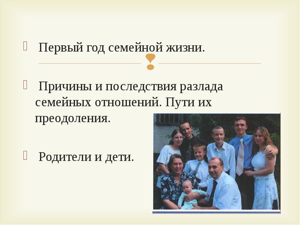 Первый год семейной жизни. Причины и последствия разлада семейных отношений....