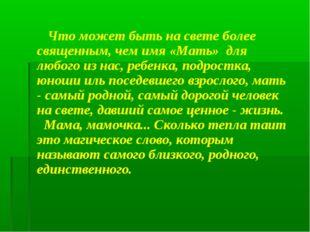Что может быть на свете более священным, чем имя «Мать» для любого из нас, р