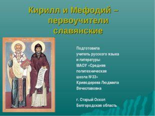 Кирилл и Мефодий – первоучители славянские Подготовила учитель русского языка