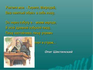 Учителя мои - Кирилл, Мефодий, Ваш светлый образ в себе ношу, Он через азбуку