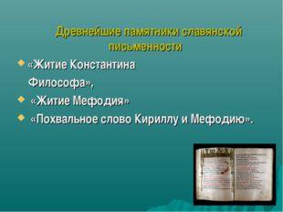 Древнейшие памятники славянской письменности «Житие Константина Философа», «