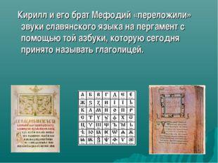 Кирилл и его брат Мефодий «переложили» звуки славянского языка на пергамент