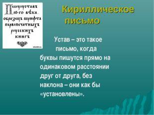 Кириллическое письмо Устав – это такое письмо, когда буквы пишутся прямо на