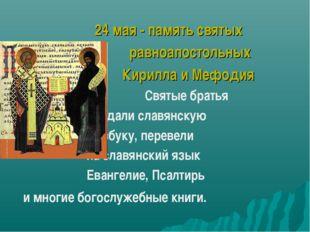 24 мая - память святых равноапостольных Кирилла и Мефодия Святые братья соз