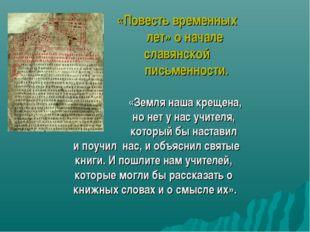 «Повесть временных лет» о начале славянской письменности. «Земля наша крещен