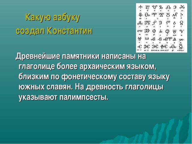 Какую азбуку создал Константин Древнейшие памятники написаны на глаголице бо...