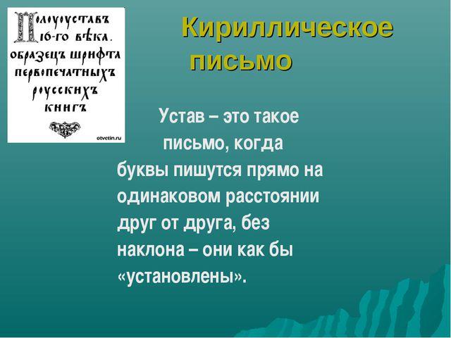 Кириллическое письмо Устав – это такое письмо, когда буквы пишутся прямо на...