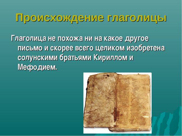 Происхождение глаголицы Глаголица не похожа ни на какое другое письмо и скоре...