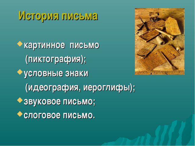 История письма картинное письмо (пиктография); условные знаки (идеография, и...
