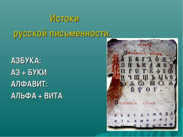 Истоки русской письменности. АЗБУКА: АЗ + БУКИ АЛФАВИТ: АЛЬФА + ВИТА