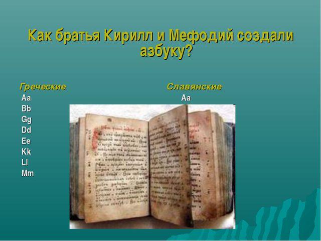 Как братья Кирилл и Мефодий создали азбуку? Греческие Славянские Aa Аа Bb Бб...