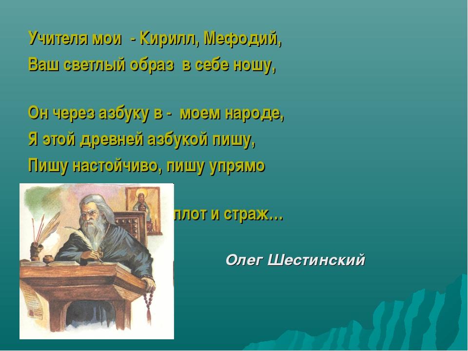 Учителя мои - Кирилл, Мефодий, Ваш светлый образ в себе ношу, Он через азбуку...