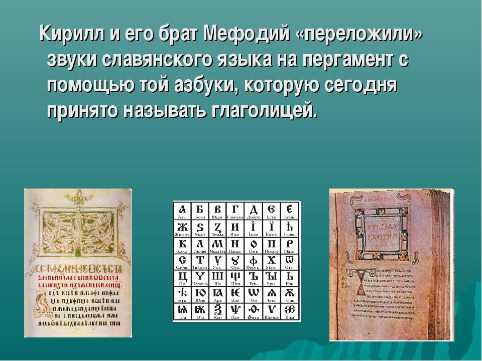 Кирилл и его брат Мефодий «переложили» звуки славянского языка на пергамент...