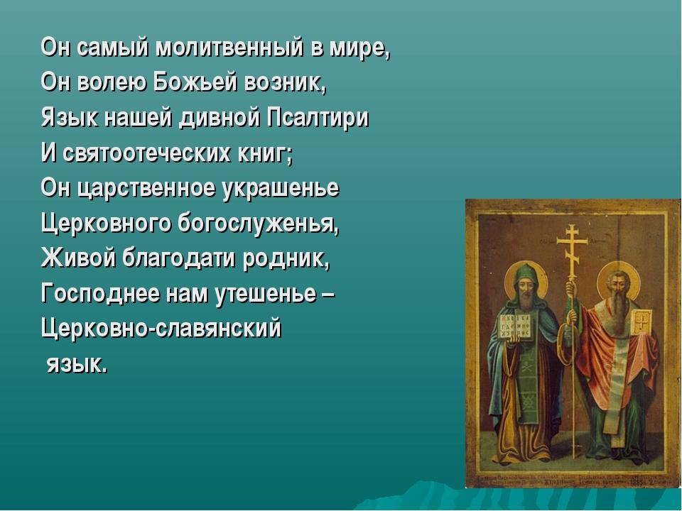 Он самый молитвенный в мире, Он волею Божьей возник, Язык нашей дивной Псалти...